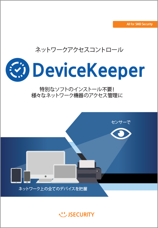 DeviceKeeper カタログ