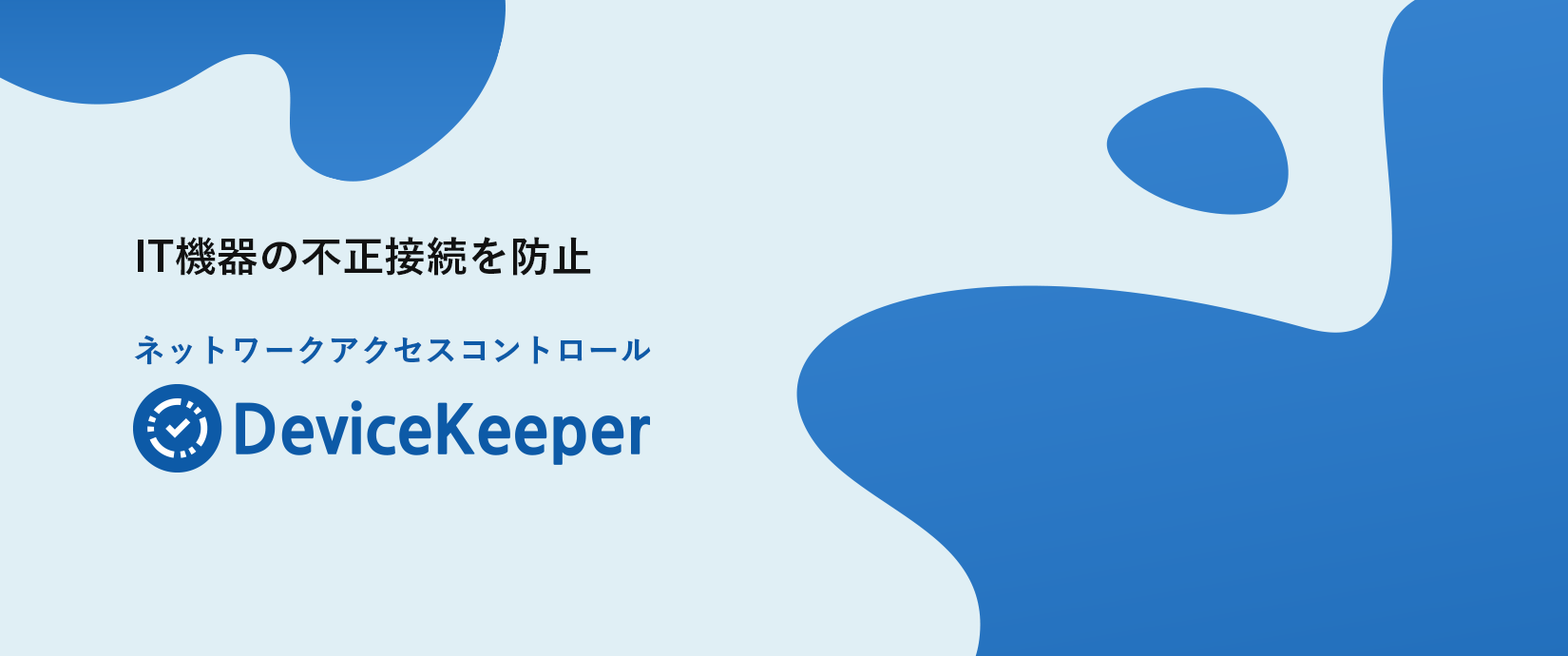 DeviceKeeper