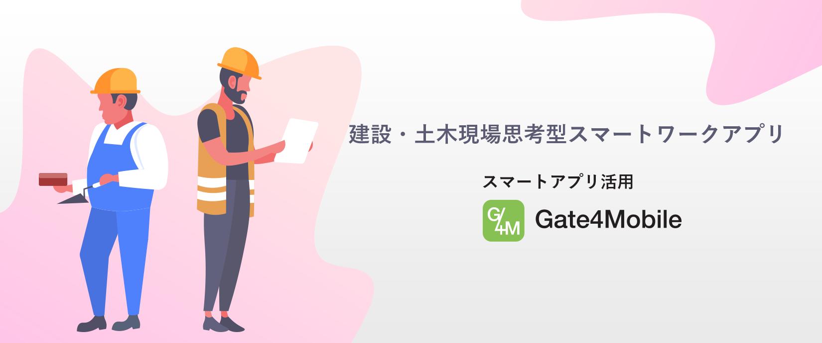 Gate4Mobile